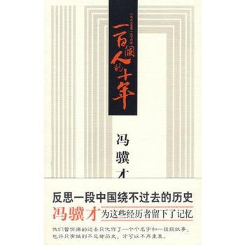 丑陋的中国人 一百个人的十年epu