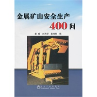 金属矿山安全生产400问姜威