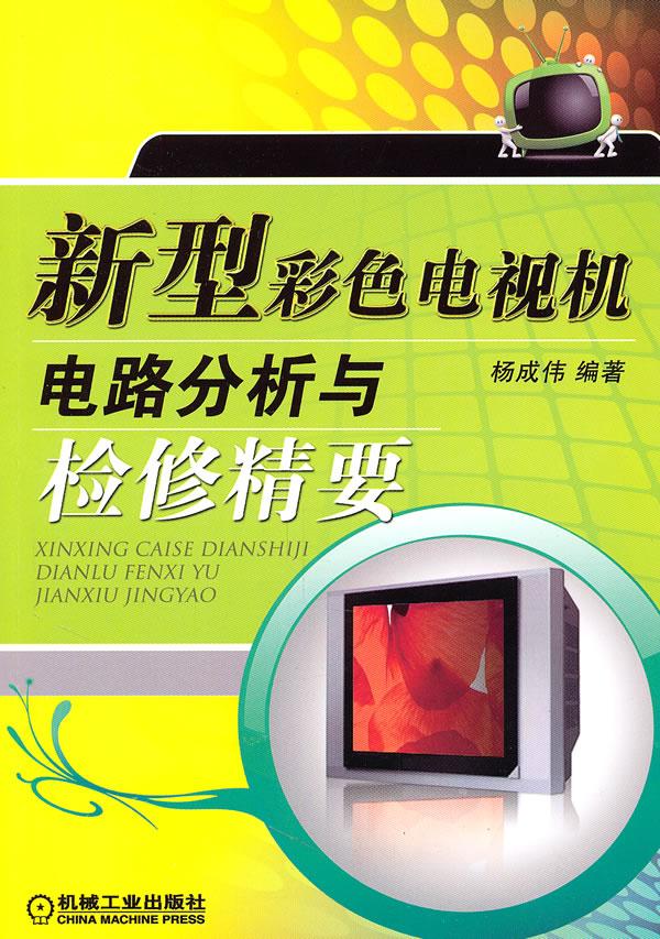 京东商城图书 新型彩色电视机电路分析与检修精要 京东商城图书 长虹