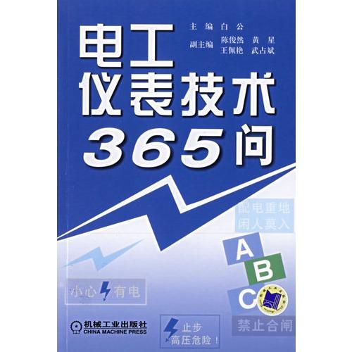 电工仪表技术365问