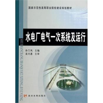 水电厂电气一次系统及运行(国家示范性高等职业院校建设规划教材