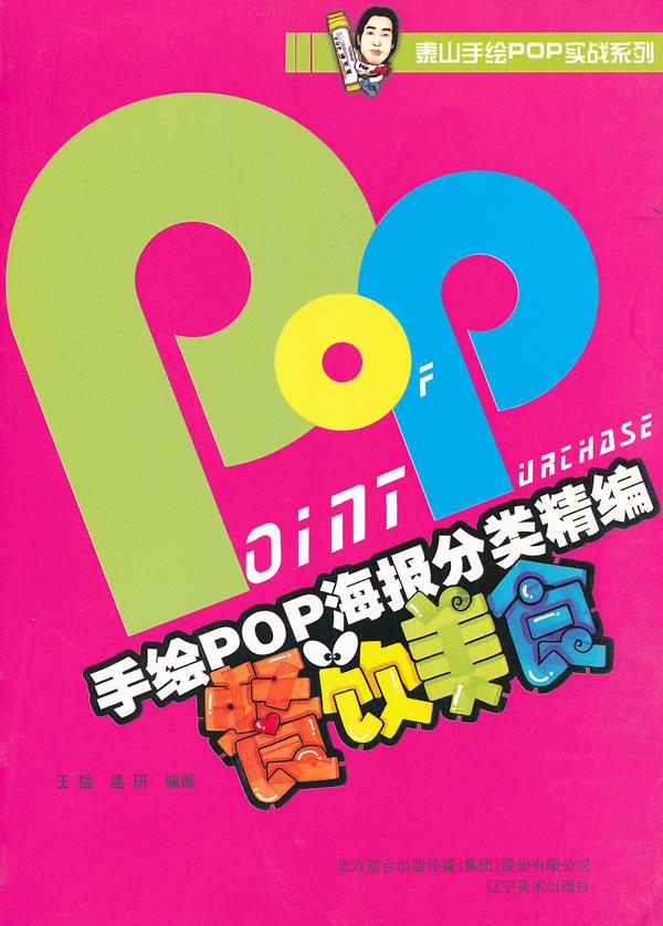 泰山手绘pop实战系列手绘pop海报分类精编:餐饮美食