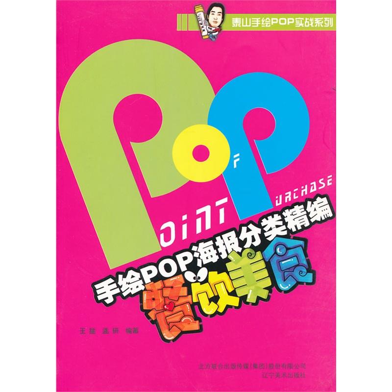 手绘pop海报分类精编——餐饮美食