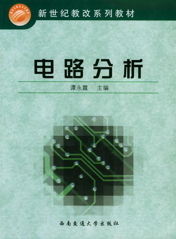 电路分析/新世纪教改系列教材/谭永霞