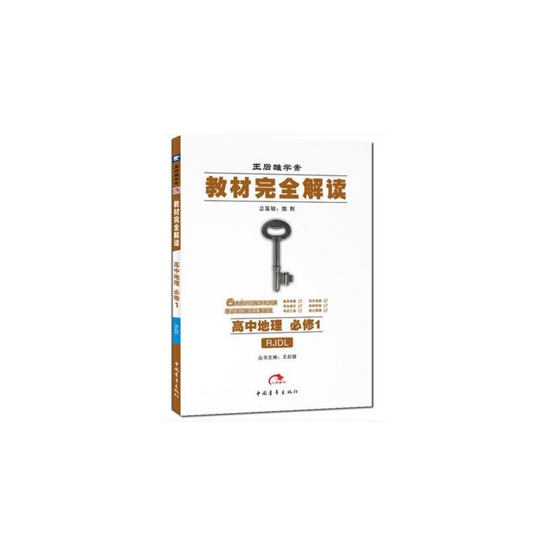 【高中人生完全解读正版作文v高中1RJLS王地理高中教材800字图片