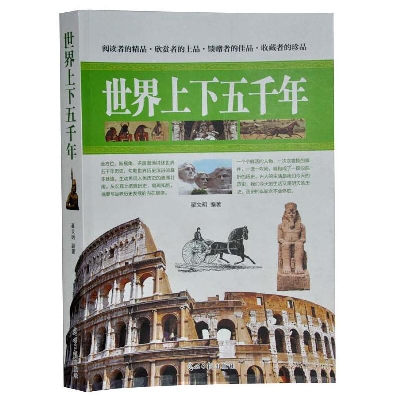 【世界上下五千年 近现代历史读物 世界历史知