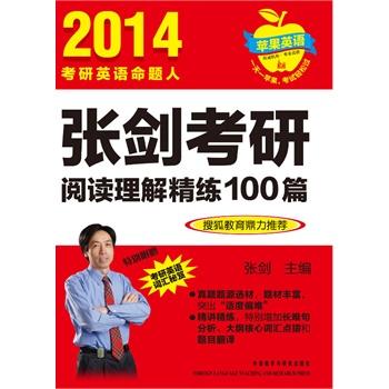 2014张剑考研阅读理解精练100篇