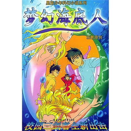 梦幻海底人/星际少年科幻小说系列