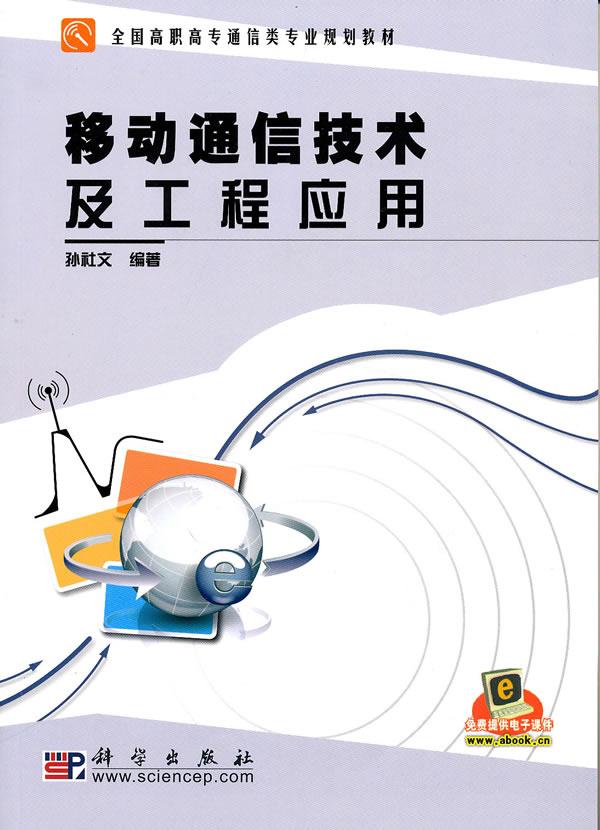 移动通信技术及工程应用