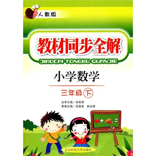 教材解�_小学数学三年级下:(人教版)教材同步全解(2010.11印刷