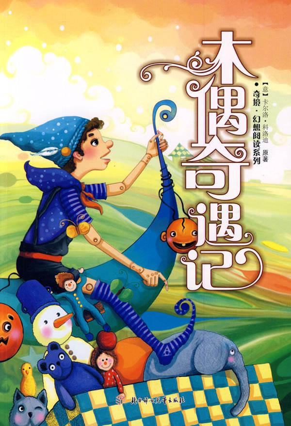 木偶奇遇记:奇境·幻想阅读系列
