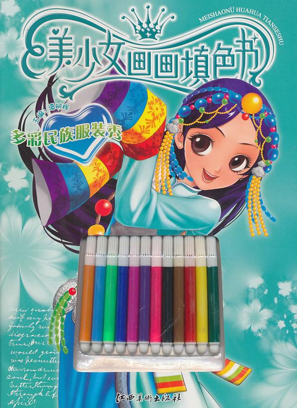 多彩民族服装秀:美少女画画填色书