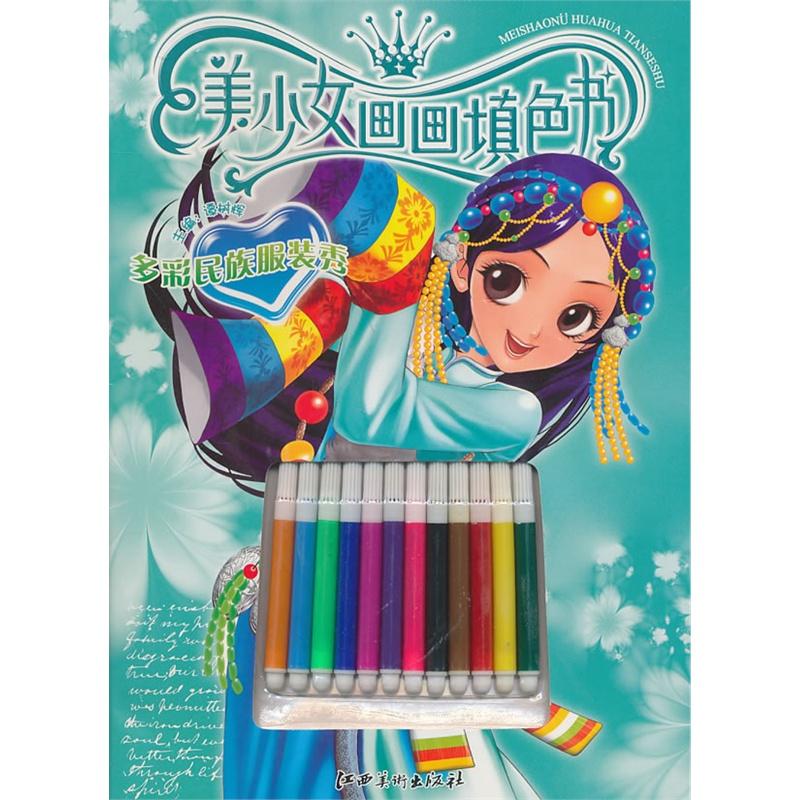 《多彩民族服装秀:美少女画画填色书》谭树辉