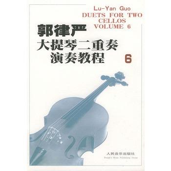 郭律严大提琴二重奏演奏教程 6 含分谱 汉英对照