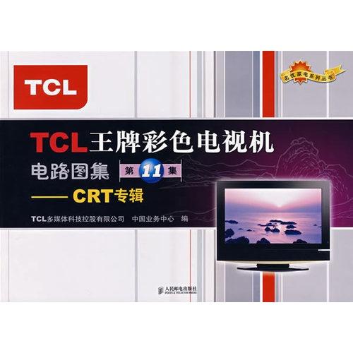 tcl王牌彩色电视机电路图集(第11集)-crt专辑-图书-触