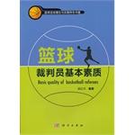 篮球裁判员基本素质