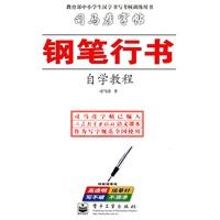 《钢笔行书自学教程》封面