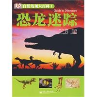 《自然发现大百科(1》封面