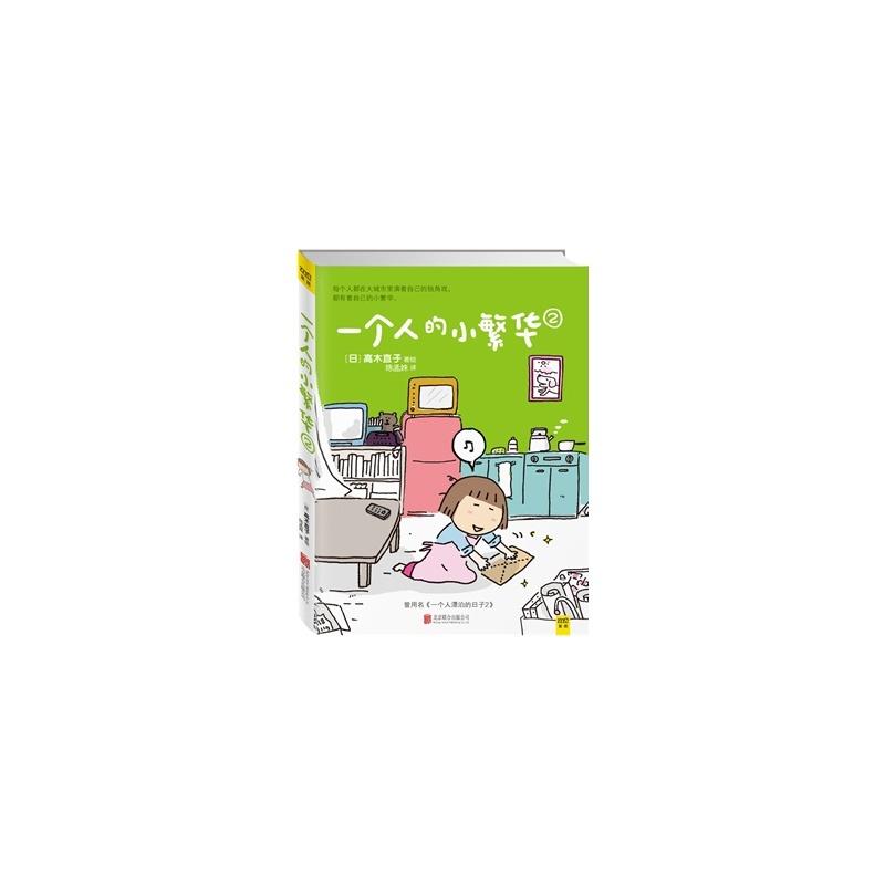 [日]高木直子/著绘
