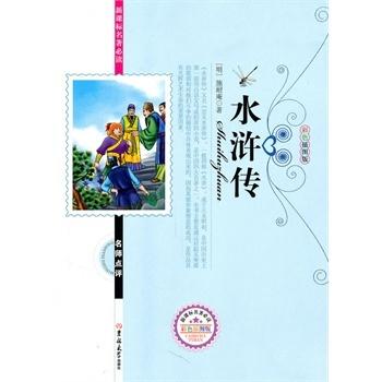 彩绘版语标名课文新著水浒传小学生课外小学书籍成都行知金牛区图片