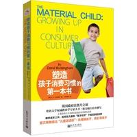 塑造孩子消费习惯的第一本书