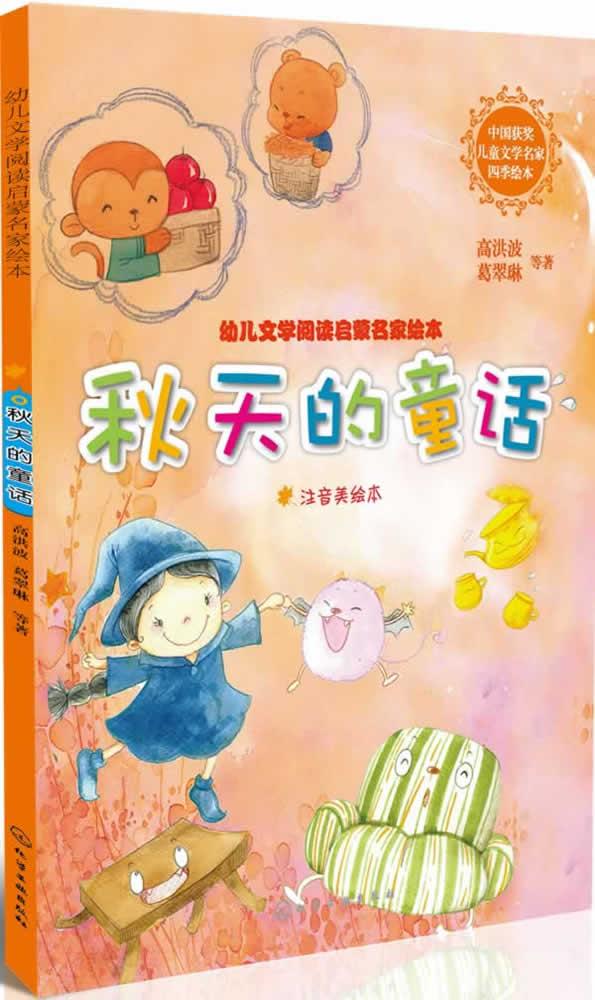 幼儿文学阅读启蒙名家绘本——秋天的童话(宋庆龄儿童