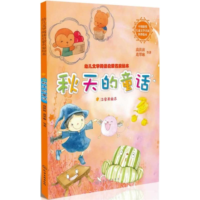 《幼儿文学阅读启蒙名家绘本——秋天的童话(宋庆龄奖