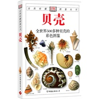 《贝壳:全世界500多种贝壳的彩色图鉴――自然珍藏图鉴丛书》封面