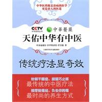 天佑中华有中医:传统疗法显奇效