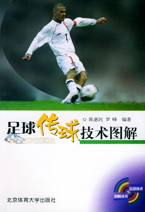 足球运球技术图解 京东商城图书