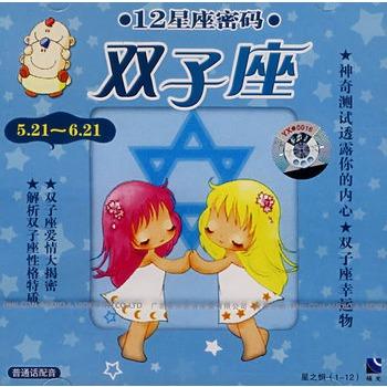 12密码星座:双子座(vcd)天蝎座女很色图片