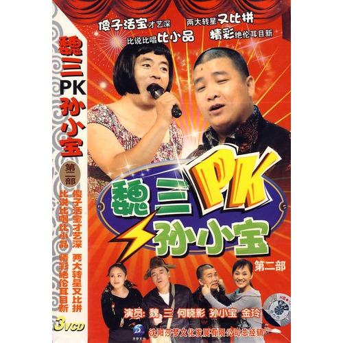 魏三PK孙小宝 第二部 3VCD