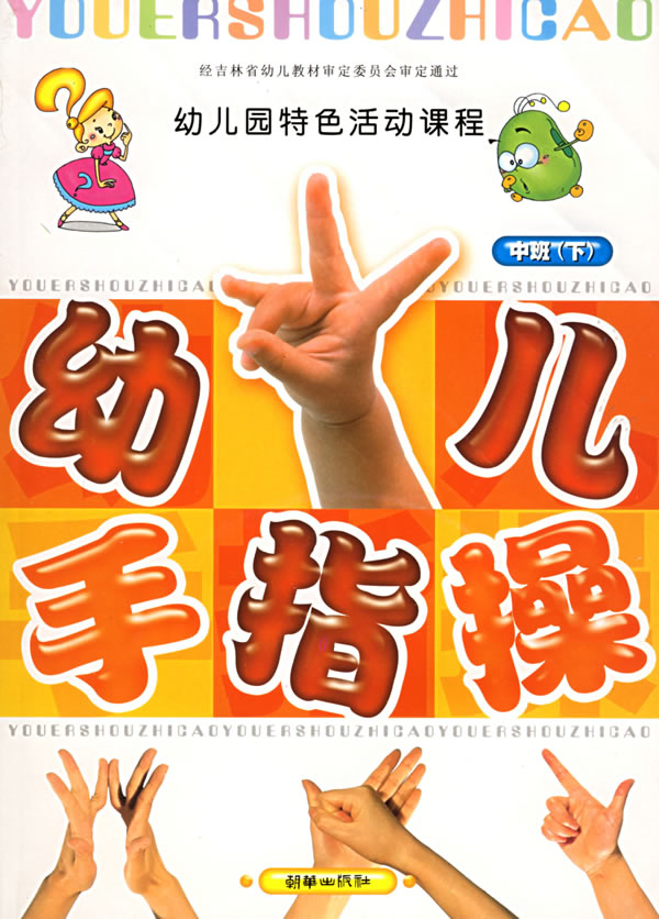 幼儿手指操(中班·下)(附vcd光盘一张)——幼儿园