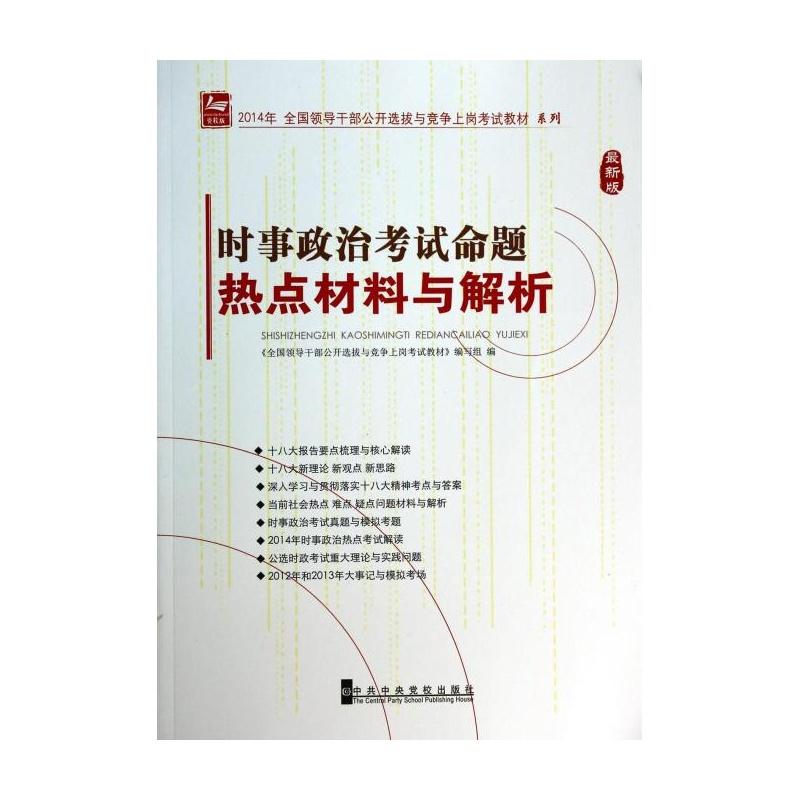 时事政治考试命题热点材料与解析(最新版)/2014年全国