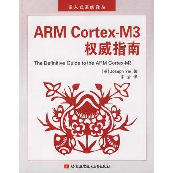 ARM Cortex-M3Ȩ��ָ�ϣ��ڸ�����1�ţ�