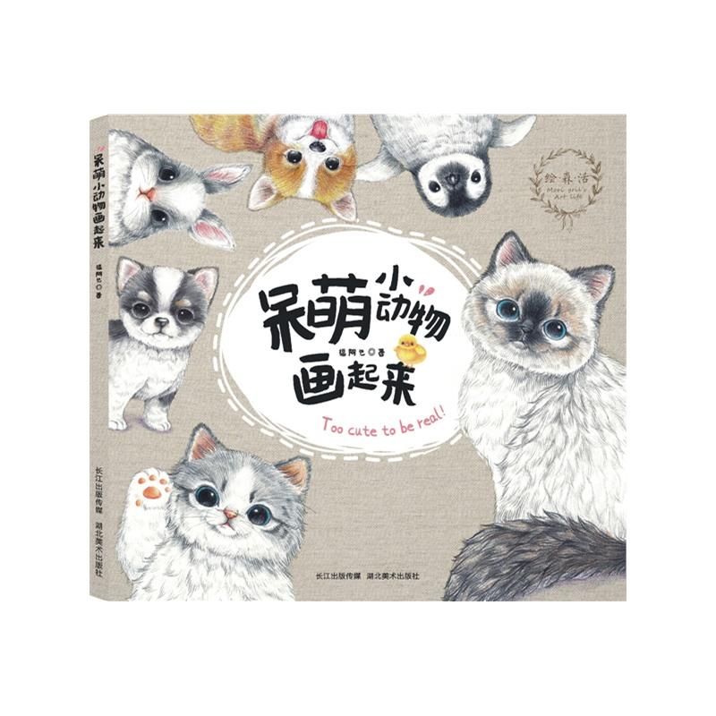《绘森活--呆萌小动物画起来》福阿包
