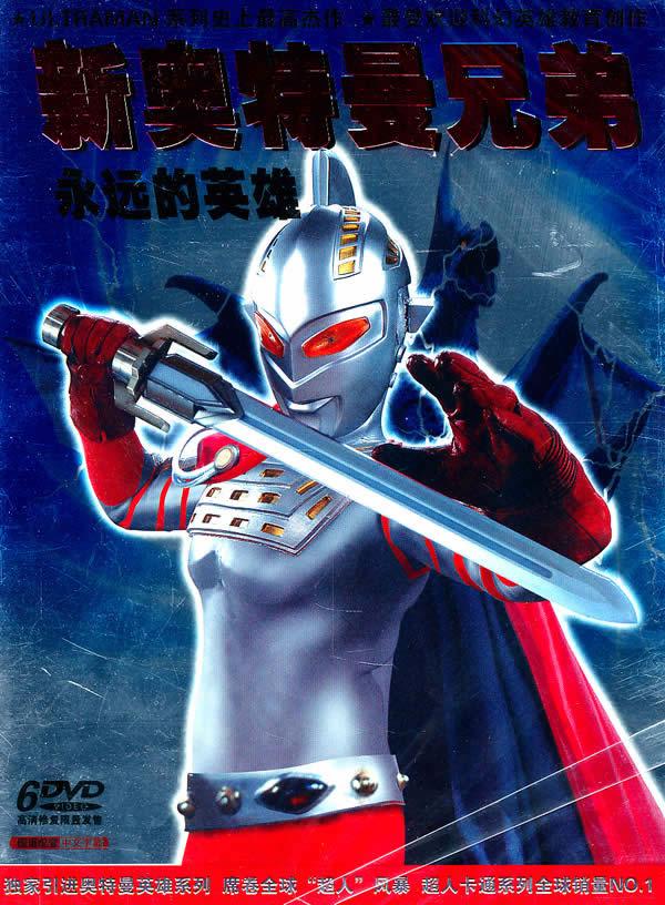 新奥特曼兄弟:永远的英雄6dvd