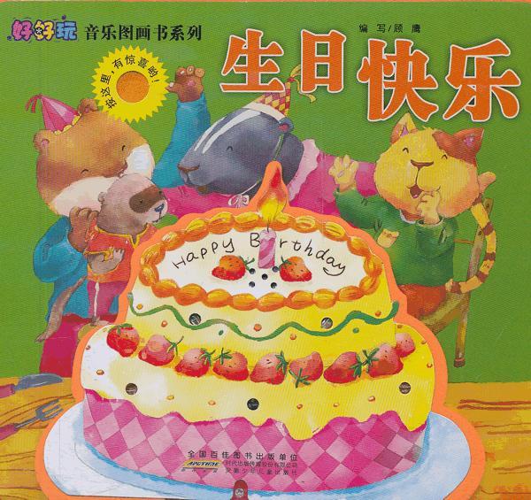 生日快乐 /顾鹰 编写;图片
