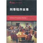刑事程序故事(中国律师实训经典·美国法律判例故事系列)
