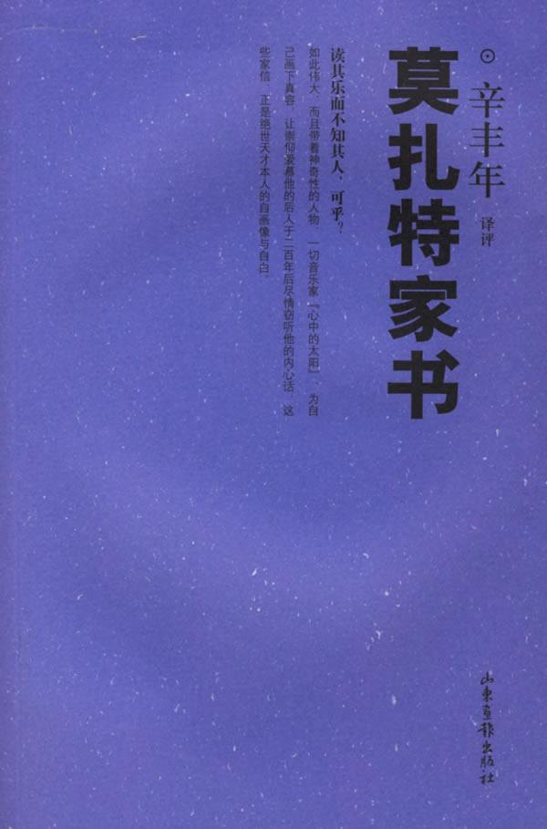 莫扎特家书下载