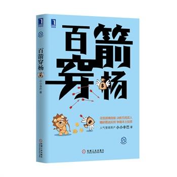 小小辛巴新书《百箭穿杨》