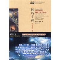 《解码宇宙―新信息科学看天地万物》封面