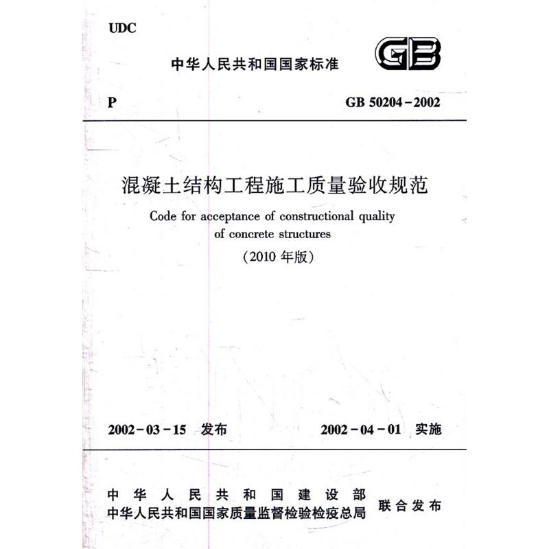 《混凝土结构工程施工质量验收规范(2010年版)》本社