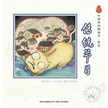 中国原创图画书系列 熊亮(全四册)——(好玩的汉字、中国12个传统节日、京剧猫新传等)(蒲公英童书馆出品)