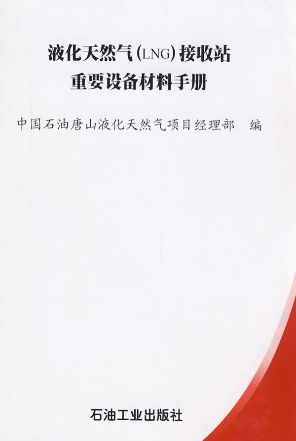 液化天然手册_液化天然气(lng)接收站重要设备材料 手册