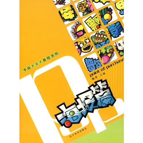 手绘pop时尚字体与酷图/手绘pop升级系列丛书