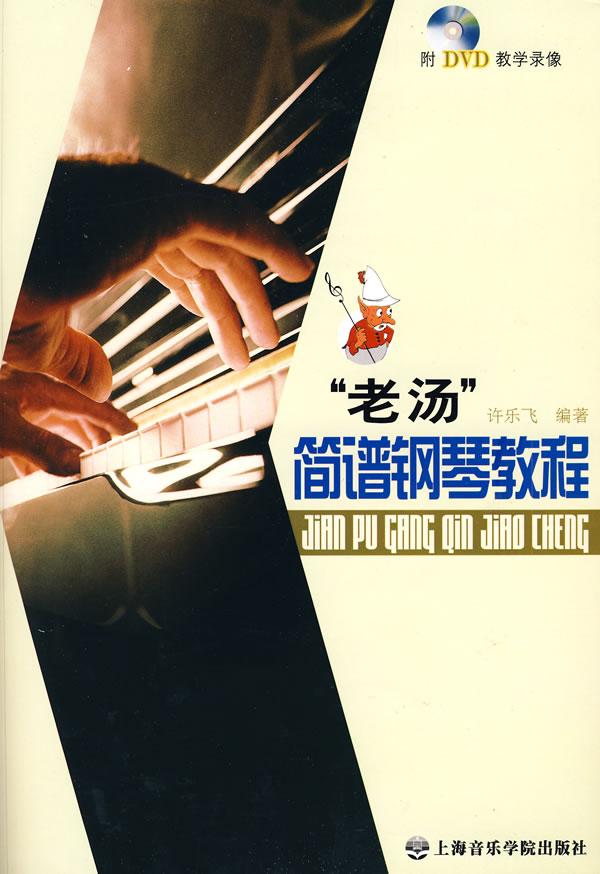 老汤简谱钢琴教程