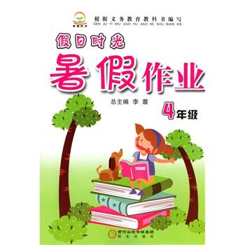 2015暑假作业假日时光 语文数学合订本4四年级幸福教育李蓉阳光
