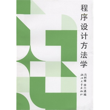 程序设计方法学(电子书)