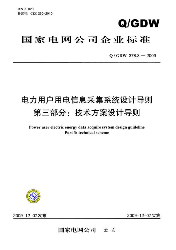 《Q/GDW 378.3-2009  电力用户用电信息采集系统设计导则 第三部分:技术方案设计导则》电子书下载 - 电子书下载 - 电子书下载